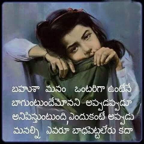 Telugu Sad Quotes on Alone