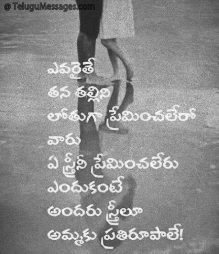 Telugu Quotes on Ladies