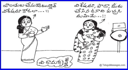 Ugadi Funny Jokes and Messages