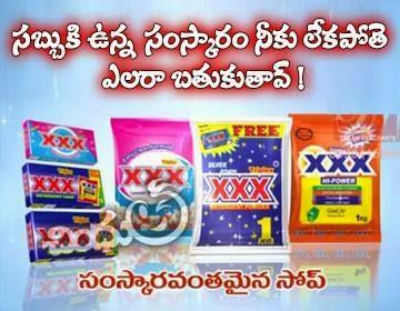 samskaravantamayina-soap