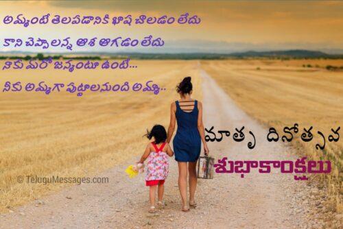 Amma Prema - Mothers day quotes Telugu