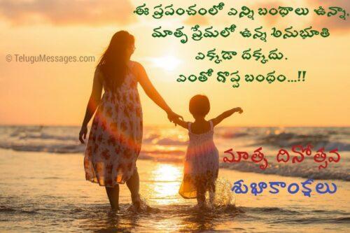 Amma Prema Quotes - Happy Mothers Day