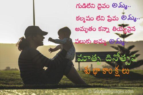 Amma Prema Quotes Telugu