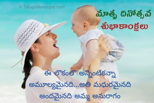 Amma Prema Quotes on Mothers Day