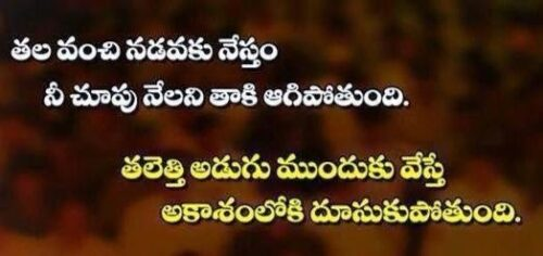 Be strong Quotes in Telugu