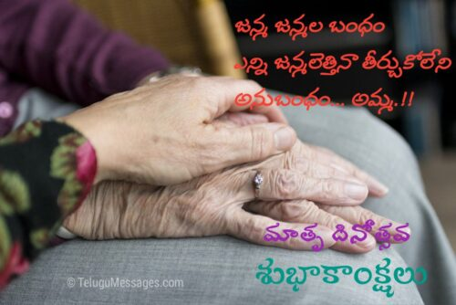 Best Mothers Day Quotes Telugu