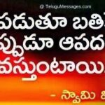 Dont Fear Quotes in Telugu - Bhayam