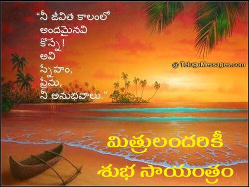 Good-Evening-Quote-in-Telugu