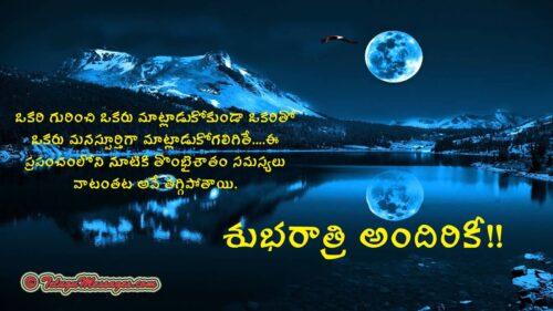 Good Night Telugu Quotes, Wishes