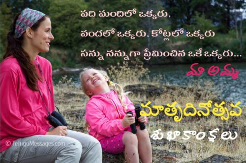 Happy Mothers day quotes in Telugu