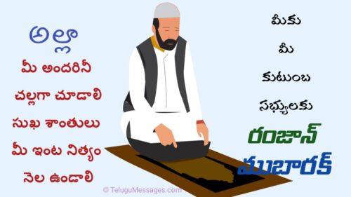 Happy Ramzan in Telugu