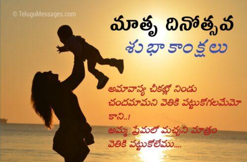 Mothers day Wishes Telugu