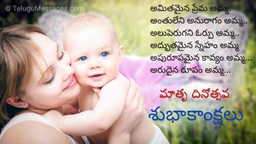 Mothers day quotes in Telugu