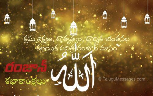 Ramadan Inspirational Quotes in Telugu