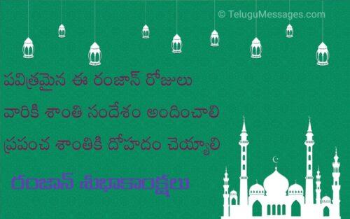 Ramadan quotes in Telugu