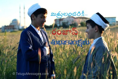 Ramzan Quotes for Friends in Telugu