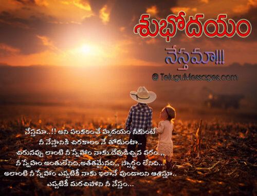Sunrise Friendship Good Morning Quote in Telugu, Telugu Quotes, Morning Sun Rise, Boy and Girl Pic.