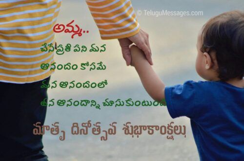 Telugu Mothers day quotes