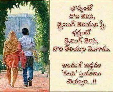 Wife and Husband Quotes