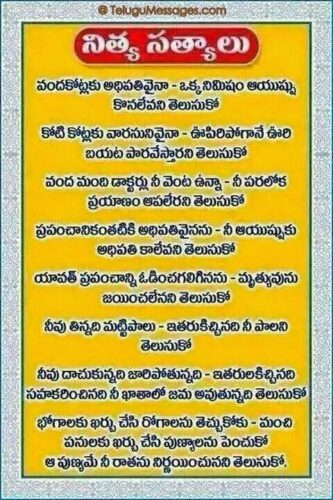 Best Telugu inspirational Quote on Death