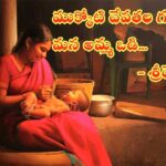 Mother Quotes in Telugu - Amma Prema