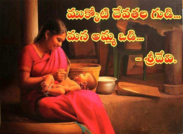 Amma Quotes