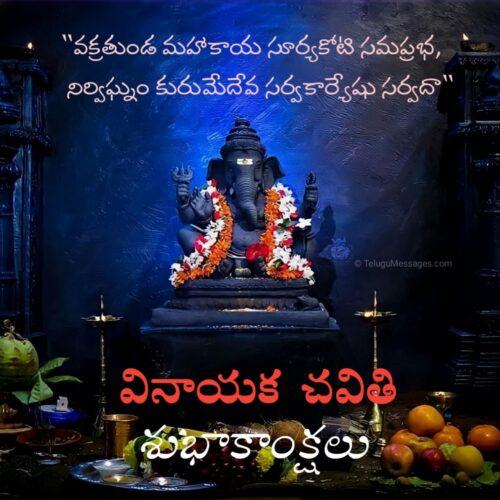 Best Vinayaka Chavithi Quotes in Telugu