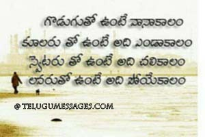 Funny Telugu Messages on Lover