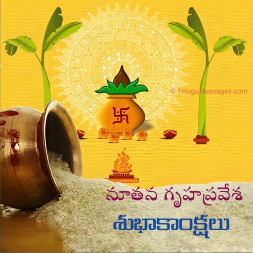 Gruha pravesham Wishes in Telugu