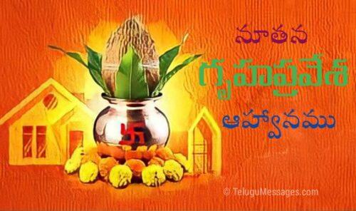 Gruha pravesham quotes in Telugu