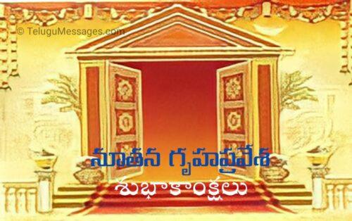 Gruhapravesham Wishes