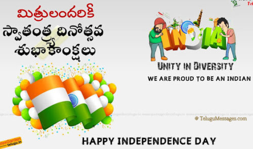 Happy-Independence-day-quotes-in-telugu