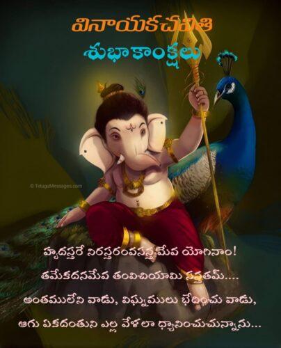 Happy Vinayaka Chavithi Quotes