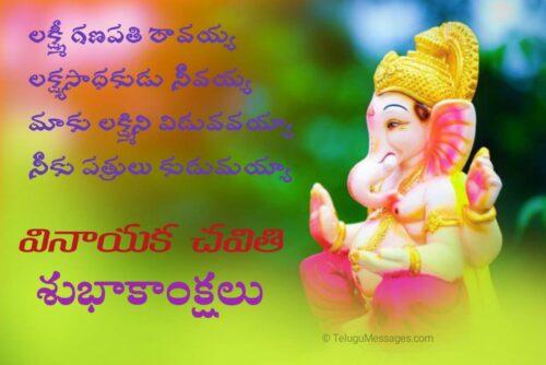 Happy Vinayaka Chavithi Quotes in Telugu