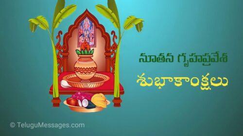 HouseWarming Quotes in Telugu