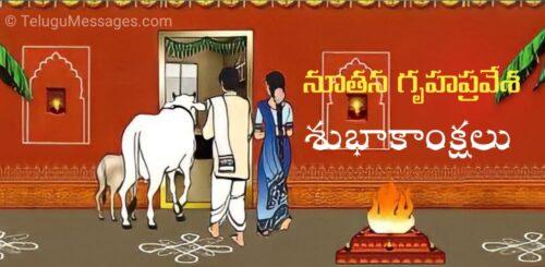 Housewarming Quotes Telugu