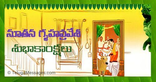 Housewarming Wishes Telugu