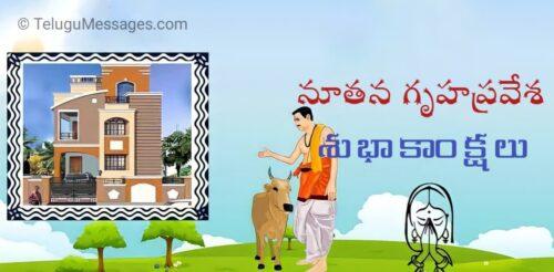 Housewarming Wishes in Telugu