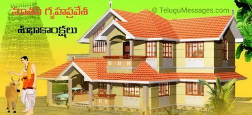Housewarming Wordings in Telugu