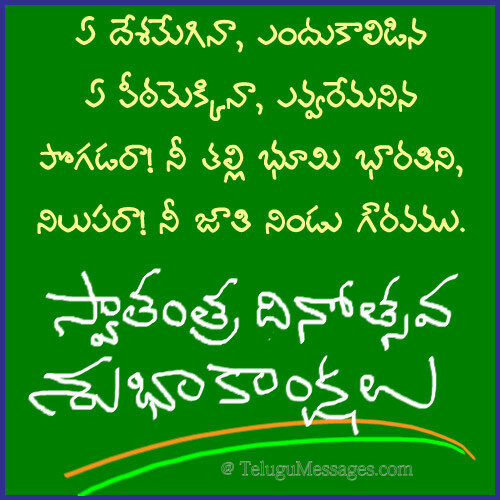 Independence-Day-Messages-In-Telugu