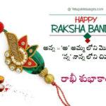 Whatsapp Happy Rakhi/Raksha Bandhan Picture Quotes & Wishes