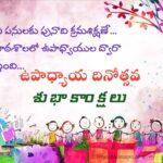 Teachers Day Quotes in Telugu