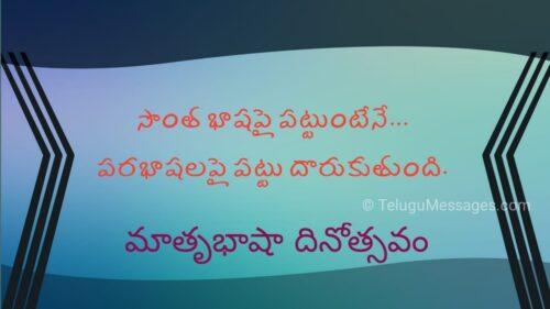 Telugu Bhasha Dinotsavam