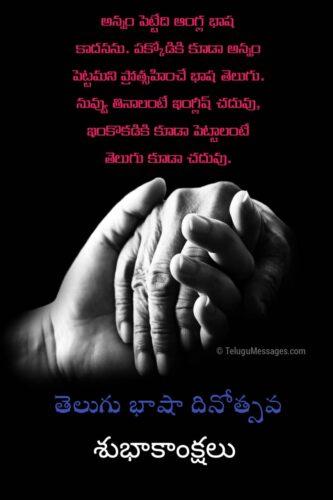 Telugu Bhasha Dinotsavam Wishes