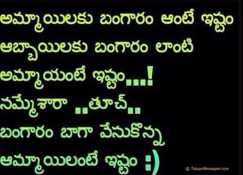 Telugu Funny Love Quotes