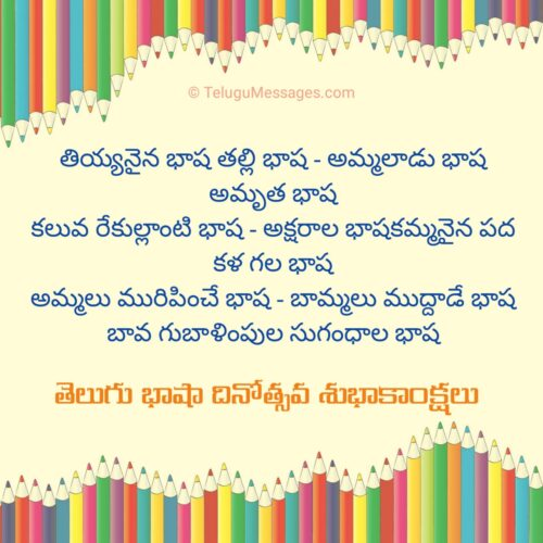 Telugu Language Day Quotations
