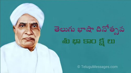 Telugu Language Day Quotes