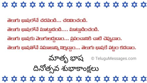 Telugu Language Day Quotes Wishes
