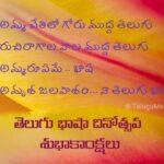 Telugu Language Day Quotes & Wishes