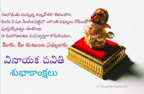 Telugu Vinayaka Chavithi Wishes